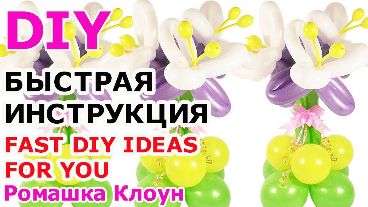 БУКЕТ ЛИЛИЙ ИЗ ШАРИКОВ цветы из шаров Balloon Flower Bouquet DIY flores con globos #РомашкаКлоун