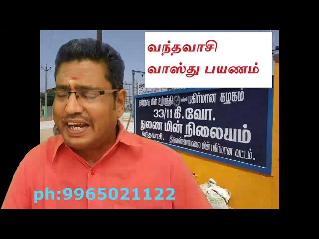 வந்தவாசி வாஸ்து,vandavasi vastu,திருவண்ணாமலை மாவட்டம் வந்தவாசி வாஸ்து,Vastu Consultant in Vandavasi