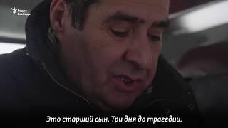 """""""Он пока ничего не знает"""". Магнитогорск простился с таджикской семьей"""