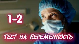 Тест на беременность 2 сезон 1-2 серия сериала. Анонс