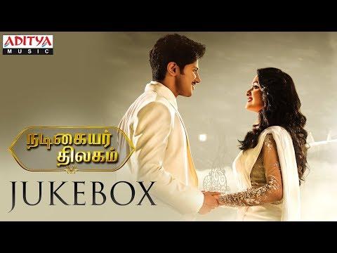 Nadigaiyar Thilagam Audio Jukebox |...