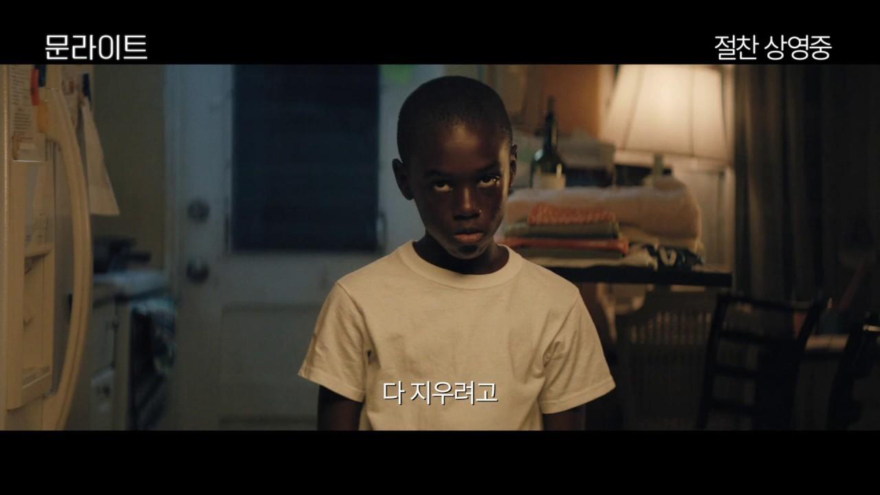 [문라이트] 60초 예고편