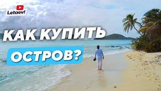 Как купить остров Интервью с человеком который продал 3000 островов Проверяем остров для покупки