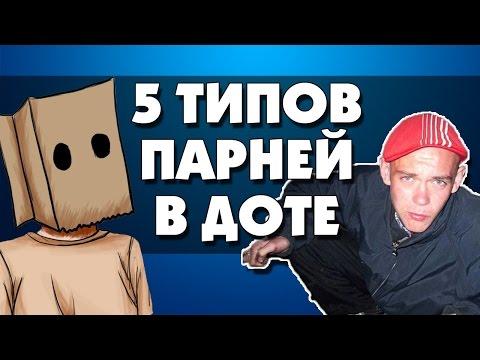 видео: 5 ТИПОВ ПАРНЕЙ В ДОТЕ