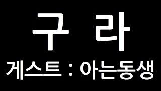 [별뒤밤] 13화 - 거짓말