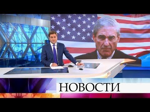 Выпуск новостей в 09:00 от 25.07.2019