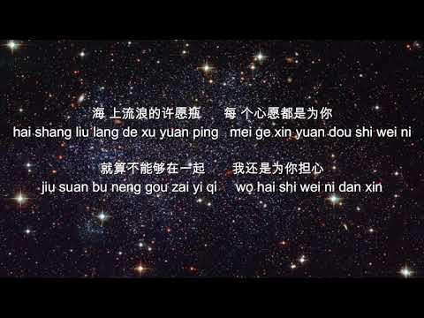 小星星~汪苏泷  歌词lyrics+ 拼音pinyin (´▽`ʃƪ)