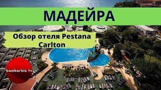 Остров МАДЕЙРА. Какой отель выбрать? Обзор отеля Pestana Carlton (Фуншал)