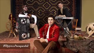 Mihran Tsarukyan & DJ Smoke & Emmanuel - Sirus Kspasem //Official Music Video//