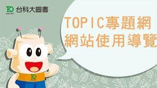 TOPIC 專題大競賽報名流程與上傳方式教學影片