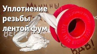 видео Герметик для труб водоснабжения сантехнический: лента