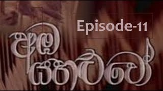 Amba Yahaluwo (අඹ යහළුවෝ ) - Episode-11 Thumbnail