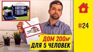 Как спроектировать дом для большой семьи? Проект двухэтажного дома с гаражом (180 кв.м)