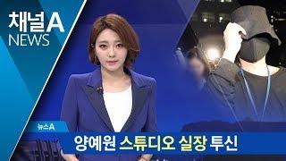 """양예원 촬영 스튜디오 실장 """"억울하다"""" 투신"""