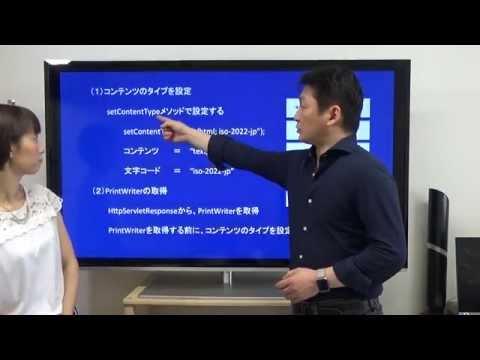 NCSJ Essential - Java プログラミング応用 Servlet プログラミングのポイント
