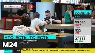 Как изменилась работа кафе и ресторанов - Москва 24
