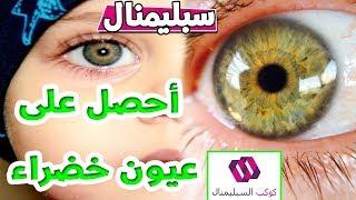 Category clip تغيير لون العين بالليزر - Ptclip Com