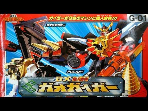 勇者王ガオガオガーDX玩具シリーズ [DX超人合体ガオガイガー]です。 King of Brave GAOGAIGAR Toy series [Final Fusion GAOGAIGAR] 1997年 TAKARA(現タカラ ...