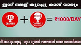 Dream11 full tutorial Malayalam how to play? |Earn Money