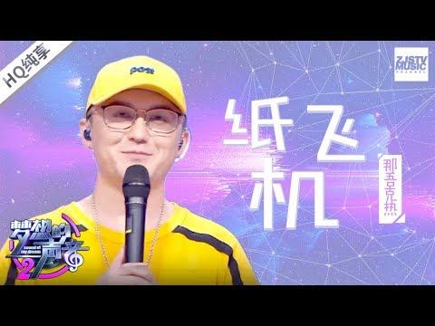 [ 纯享版 ] 那吾克热《纸飞机》《梦想的声音2》EP.3 20171117 /浙江卫视官方HD/