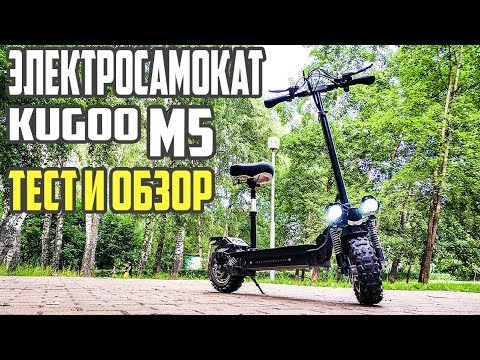 Электросамокат Kugoo M5, скорость 56 км/ч. Обзор и тест драйв. #20 Просто Техника