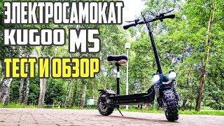 Електросамокат Kugoo m5, швидкість 56 км/ч. Огляд і тест драйв. #20 Просто Техніка