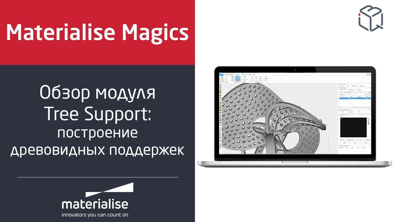 Обзор Materialise Magics Tree Support Module: построение древовидных поддержек для 3D-печати