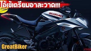 ไอ้เข้มาแล้ว!!! พบกับ render ล่าสุดของ All New Suzuki Katana ก่อนเปิดตัว!!!