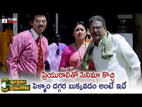 Best Comedy Scene | Intlo Illalu Vantintlo Priyuralu Movie | Venkatesh | Soundarya | Telugu Cinema