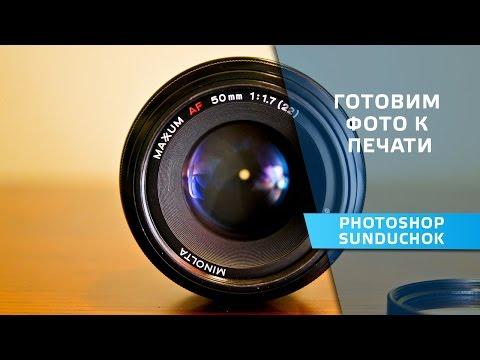 Готовим фото к печати в фотошопе | Как напечатать фото 10х15