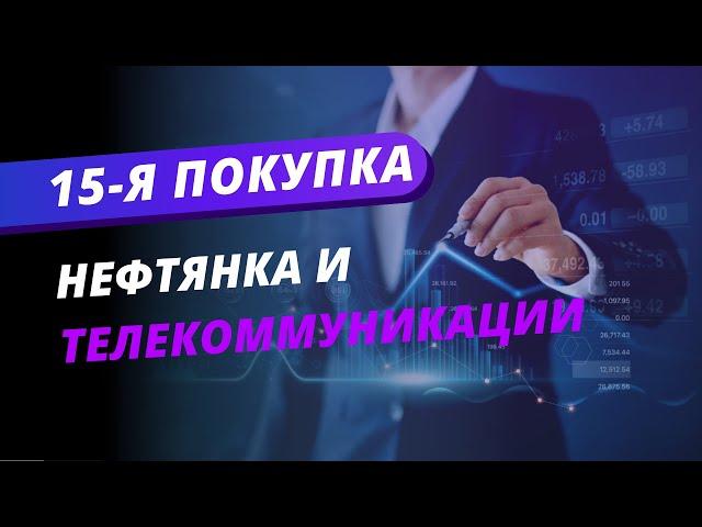 Нефтянка и телекоммуникации (15-я покупка)