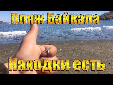 Коп на пляже озера Байкал.Праздничный салют в Иркутске. Нашел серебро!