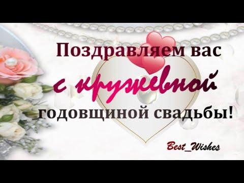 13 Лет Свадьбы, Поздравление с Кружевной Свадьбой с годовщиной - Красивая Музыкальная Видео Открытка