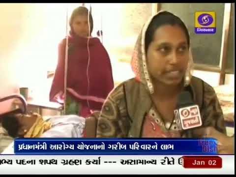 Ayushman Bharat Yojna | Mahisagar | Gujarat | 01-01-2019