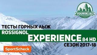 Тесты горных лыж Rossignol Experience 84 HD (Сезон 2017-18)