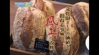 旧東海道藤沢宿エリアに蔵を活用したベーカリーカフェがオープン!
