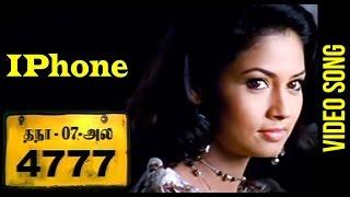 TN 07 AL 4777 Iphone Song | Pasupathy | Ajmal Ameer | Vijay Antony