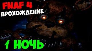 Five Nights At Freddy's 4 ПРОХОЖДЕНИЕ   ПРОХОЖДЕНИЕ 1-ОЙ НОЧИ - 5 НОЧЕЙ С ФРЕДДИ