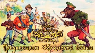 Предпосылки Крымской войны 1853 - 56 гг. (рус.) Новая история