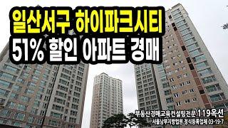 [부동산경매-119옥션]일산서구 하이파크시티아이파크 아…