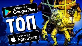 ТОП НЕОБЫЧНЫХ НОВЫХ ИГР НА АНДРОИД/iOS ИЮЛЬ 2019 - Game Plan