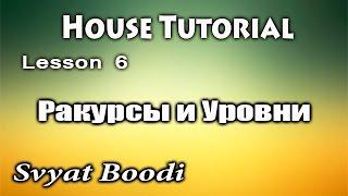Видео урок танцев / House Dance Tutorial/ Ракурсы и уровни