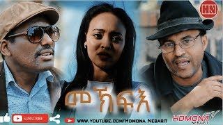 HDMONA - ምኽፍእ ብ ዳኒኤል (ጂጂ) Mekfie by Daniel JIJI - Eritrean Comedy 2019