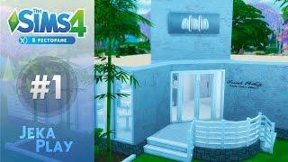 The Sims 4 В ресторане | Строим свой ресторан! - #1