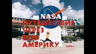 Через всю Америку на машине. Майами Бич. Аренда машины. Kennedy Space Center в Орландо. SHORTLIVE