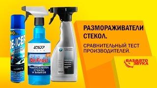 Размораживатели стекол. Сравнительный тест производителей. Обзор avtozvuk.ua