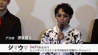 映画『シマウマ』 5月21日(土)より ヒューマントラストシネマ渋谷ほか...