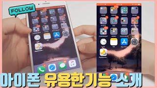 [째리] 아이폰 유용한 기능 소개 | 아이폰 꿀팁 | 우리가 몰랐던 아이폰 기능?! | 알고쓰자 아이폰! | 설참 |