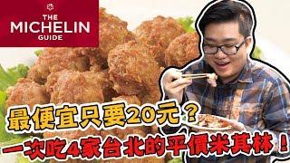 【Joeman】一次吃4家台北的平價米其林!最便宜只要20元?必比登推薦2019 Taipei Michelin (English substitle) thumbnail