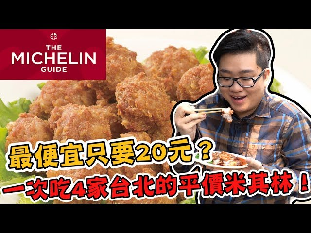 【Joeman】一次吃4家台北的平價米其林!最便宜只要20元?必比登推薦2019 Taipei Michelin (English substitle)